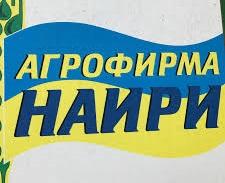 """ТОВ """"Агрофірма Наірі"""""""